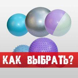 Выбираем мяч для фитнеса>