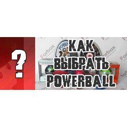 Как выбрать Power Ball>
