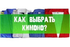 Как выбрать кимоно?