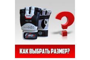 Выбираем перчатки для смешанных видов единоборств