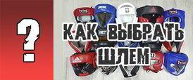 Как выбрать шлем?